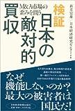 検証日本の敵対的買収―M&A市場の歪みを問う