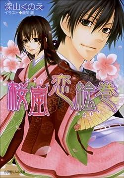 桜嵐恋絵巻 (ルルル文庫)