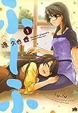ふ~ふ: 1 (百合姫コミックス)