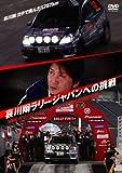 哀川翔ラリージャパンへの挑戦~WRCラリージャパンへガチンコで挑んだ180日間~ [DVD]
