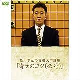 豊川孝弘の将棋講座「寄せのコツ(必死)」全13回(将棋四週間DVD)囲碁・将棋チャンネル (4WeekDVD)