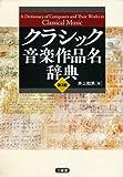 クラシック音楽作品名辞典 第3版