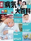最新赤ちゃんの病気大百科 (ベネッセ・ムック たまひよブックス たまひよ大百科シリーズ)