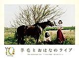 羊毛とおはなのライブ10th Anniversary Live「うたの手紙~ありがとう~」 [DVD]