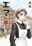 エマ 1巻<エマ> (ビームコミックス(ハルタ))