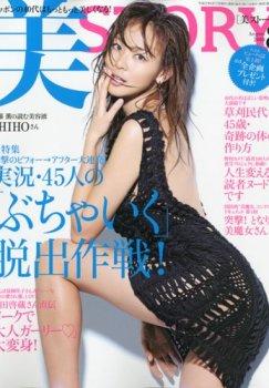 美STORY (ストーリィ) 2010年 08月号 [雑誌]