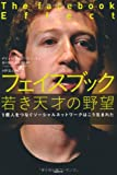 フェイスブック 若き天才の野望 (5億人をつなぐソーシャルネットワークはこう生まれた)