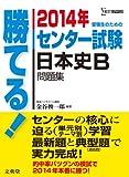 2014年 勝てるセンター試験 日本史B