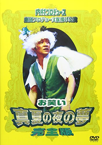 内村プロデュース 劇団プロデョーヌ旗揚げ公演 お笑い真夏の夜の夢 完全版 [DVD]