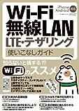 Wi-Fi 無線LAN・LTE・テザリング使いこなしガイド (三才ムック vol.662)