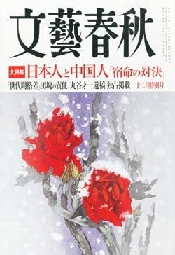 文藝春秋 2012年 12月号 [雑誌]