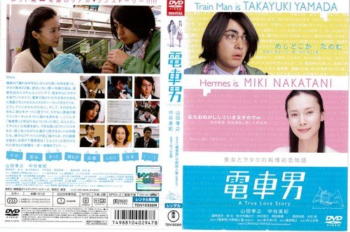 電車男 [山田孝之/中谷美紀]|中古DVD [レンタル落ち] [DVD]