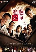 魍魎の匣 スタンダード・エディション [DVD]