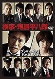 検事・鬼島平八郎 (浜田雅功 出演) [DVD] -