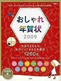おしゃれ年賀状 2009 (2009) (宝島MOOK)
