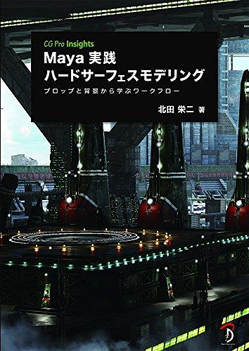 Maya実践ハードサーフェスモデリング:プロップと背景から学ぶワークフロー (CG Pro Insights)