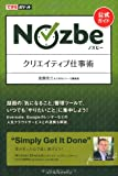 できるポケット [公式ガイド] Nozbe ノズビー クリエイティブ仕事術