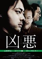 凶悪 [DVD]