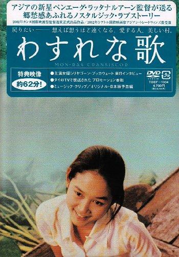 わすれな歌 [DVD]