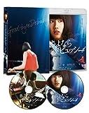 さよならドビュッシー 【Blu-ray豪華版】(2枚組:本編BD+特典DVD/初回限定版)