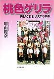 桃色ゲリラ―PEACE&ARTの革命