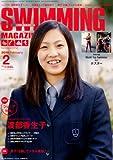 SWIMMING MAGAZINE (スイミング・マガジン) 2014年 02月号 [雑誌]