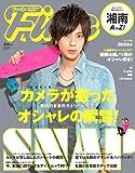 Fine (ファイン) 2013年 04月号 [雑誌] [雑誌] / 日之出出版 (刊)