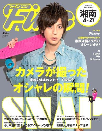 Fine (ファイン) 2013年 04月号 [雑誌]