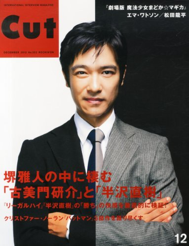Cut (カット) 2013年 12月号 [雑誌]