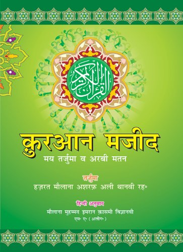 The Holy Quran: Hindi Transliteration with the Original Arabic Text