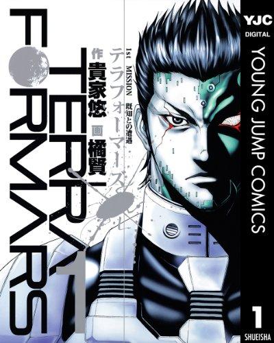 テラフォーマーズ 1 ヤングジャンプコミックスDIGITAL