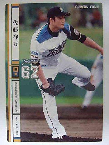 オーナーズリーグ 18-071 白 佐藤祥万(日ハム)
