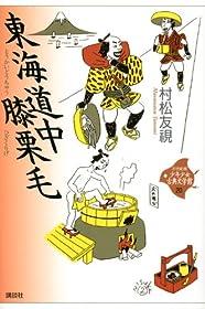 東海道中膝栗毛 (21世紀版少年少女古典文学館)
