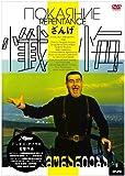 懺悔 [DVD] 北野義則ヨーロッパ映画ソムリエのベスト2008第3位