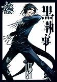 黒執事 3 (Gファンタジーコミックス)