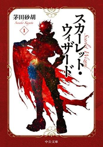 スカーレット・ウィザード1 (中公文庫)