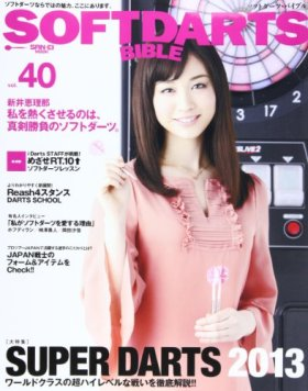 SOFTDARTS BIBLE vol.40 大特集:超ハイレベルな戦いSUPER DARTS 2013 (SAN-EI MOOK)