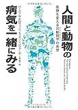 人間と動物の病気を一緒にみる : 医療を変える汎動物学の発想
