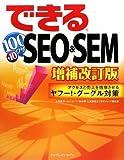 できる100ワザ SEO&SEM 増補改訂版 アクセスと売上を倍増させるヤフー!・グーグル対策
