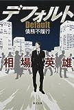デフォルト債務不履行 (角川文庫)