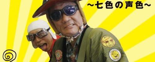 コケコッコゥ~七色の声色~