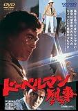 ドーベルマン刑事 [DVD]
