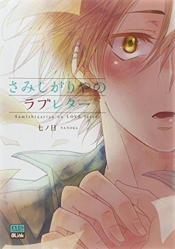 さみしがりやのラブレター (アイズコミックス)