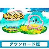 毛糸のカービィ 【Wii Uで遊べる Wiiソフト】 [オンラインコード]