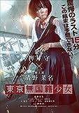 東京無国籍少女 [DVD] -