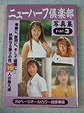 ニューハーフ倶楽部写真集 PART.3 (SANWA MOOK)