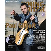 YOUNG GUITAR (ヤング・ギター) 2012年 10月号