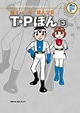 T・Pぼん ③