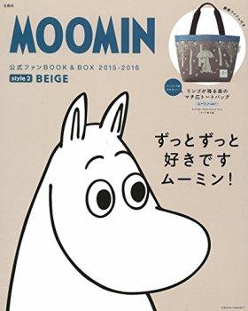 MOOMIN 公式ファンBOOK&BOX 2015-2016 style 2 BEIGE (バラエティ)