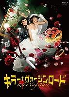 キラー・ヴァージンロード [DVD]